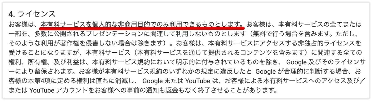 職場でBGMを流してもいい?Youtube Music