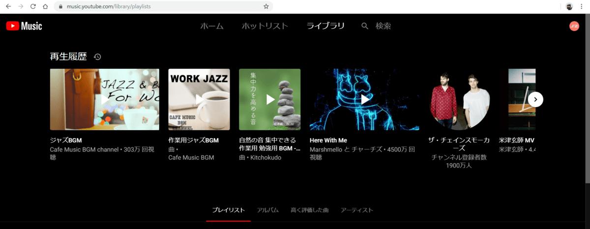 パソコンで使える音楽ストリーミングサービス7つの違いを徹底比較!