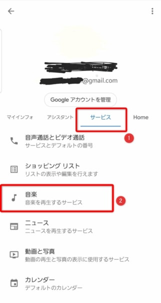 Google HomeでYoutube Musicを使う設定!無料と有料の違いとは?