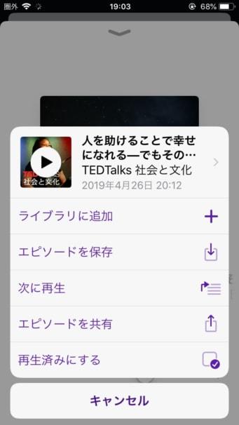 Apple純正のポッドキャストアプリ「Podcast」の使い方!料金やダウンロード方法とは?