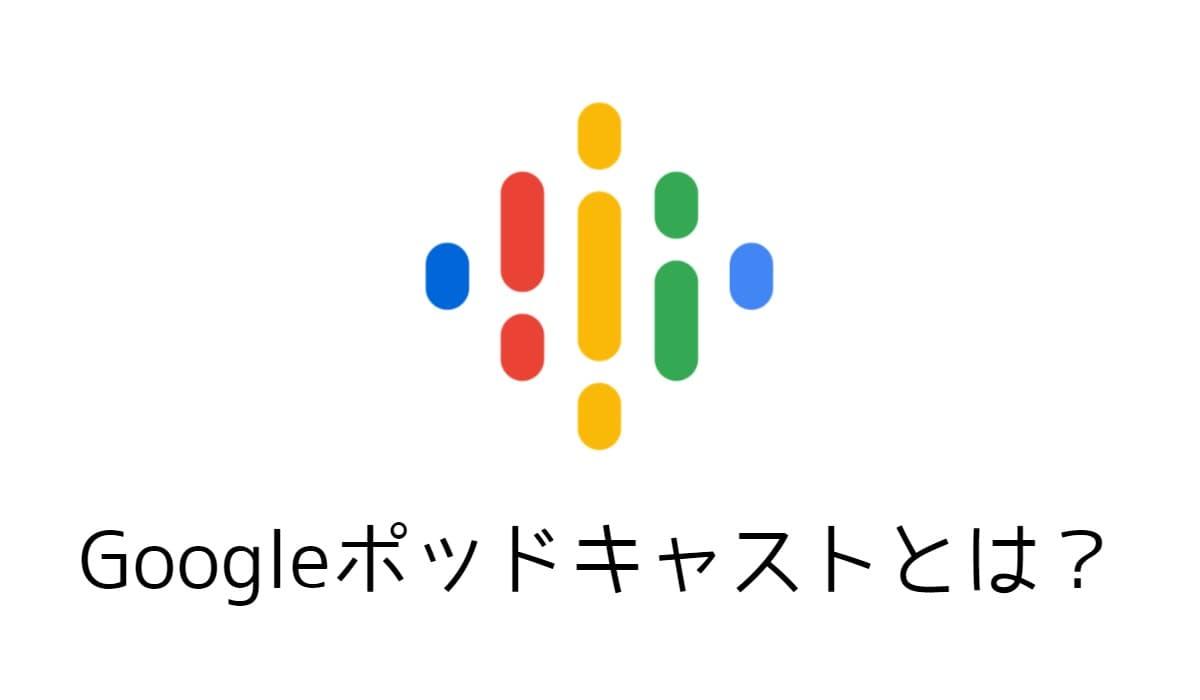 無料で使い放題のGoogleポッドキャストとは?使い方や料金、操作方法を徹底解説!
