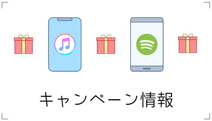 音楽アプリのキャンペーン情報