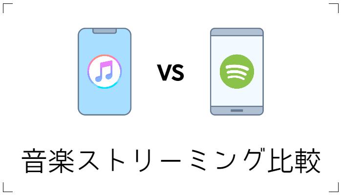 音楽ストリーミングを比較