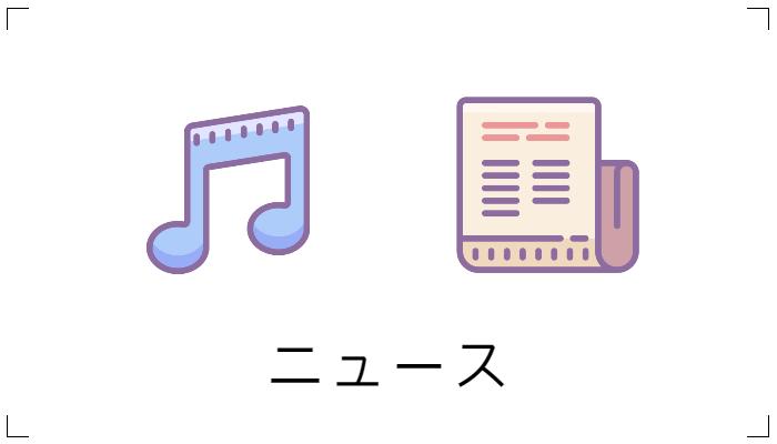 音楽ニュース