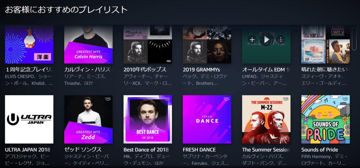 使う価値あり?Amazon Music Unlimitedのメリット・デメリットとは?