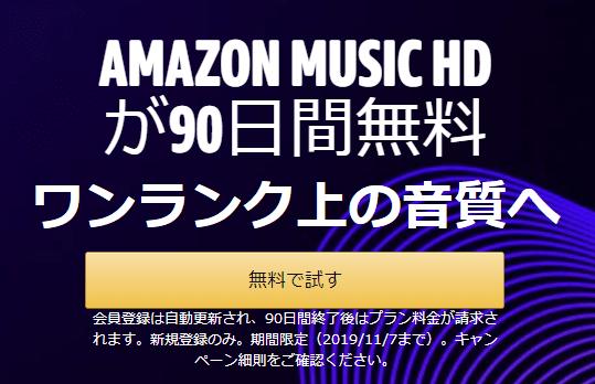 新登場!Amazon Music HDが90日間無料で使える!超高音質でワンランク上の音楽体験を。