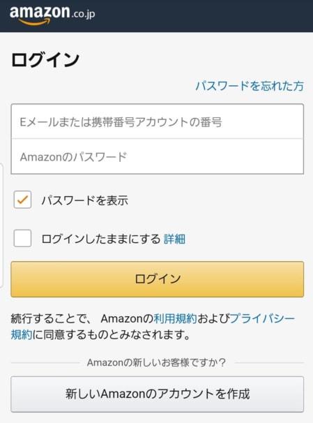 Amazon Music HDの始め方