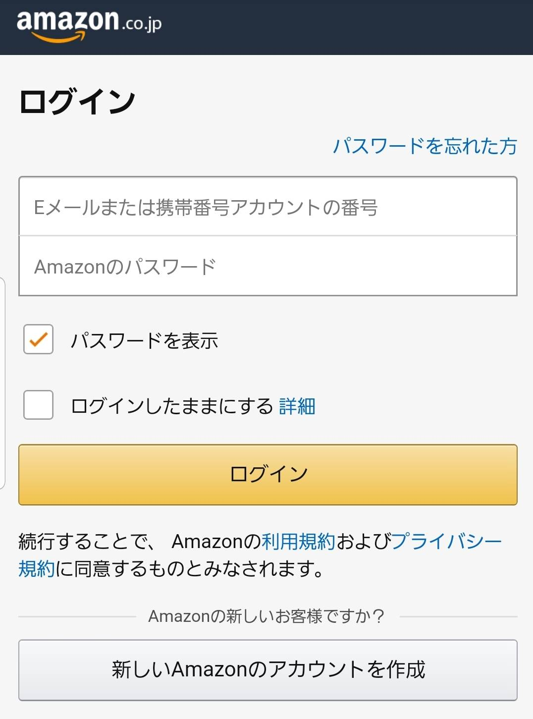Amazon Music HDの始め方