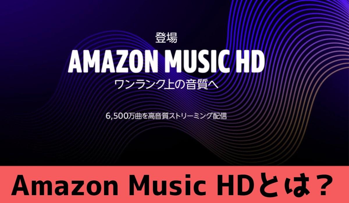 超高音質のAmazon Music HDとは?料金や無料体験、対応デバイスは?