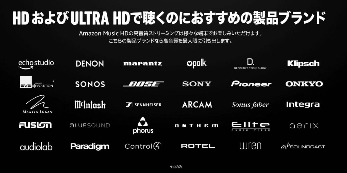 Amazon Music HDが聴けるオススメデバイス