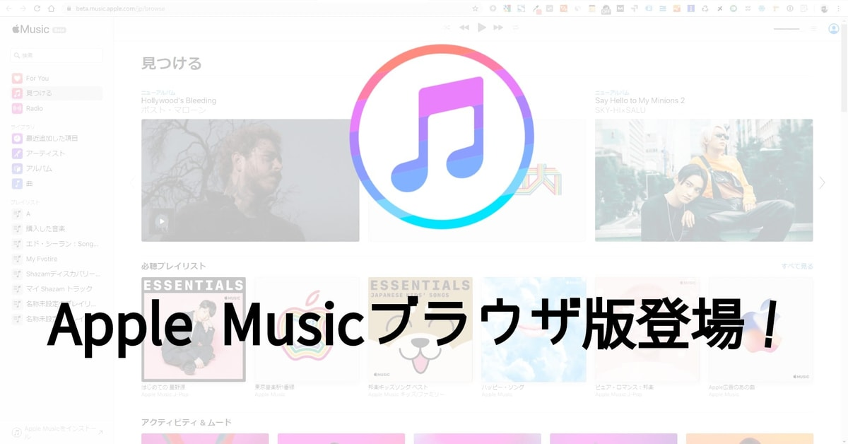 Apple Musicがブラウザで!公式がWeb版を公開!使い勝手はどうか?