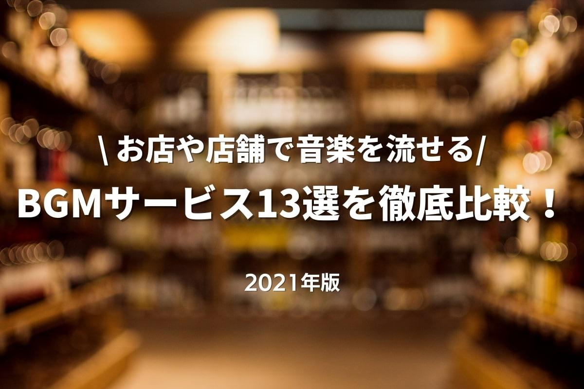 【2021年版】店舗でBGMが流せるサービス13個を比較!料金や著作権など