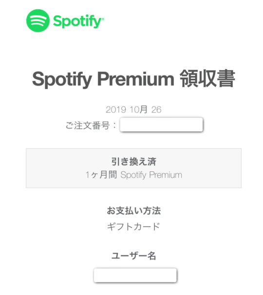 Spotifyの支払い方法「ギフトカード」の使い方、購入方法とは?