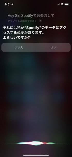 「Hey,Siri」でSpotifyの音楽が流せる最新アップデート公開!AirPods、HomePodなども対応