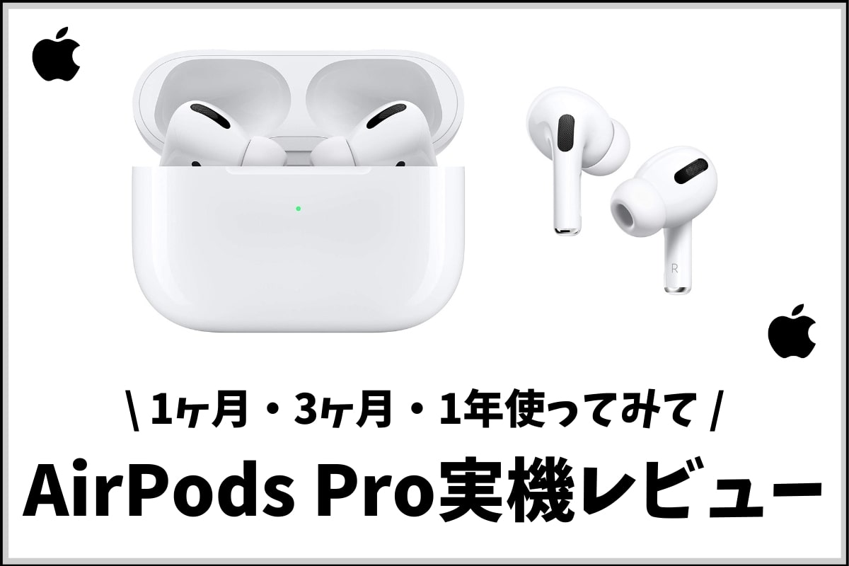 AirPods Pro実機レビュー!3つのポイントと1つの残念点とは?