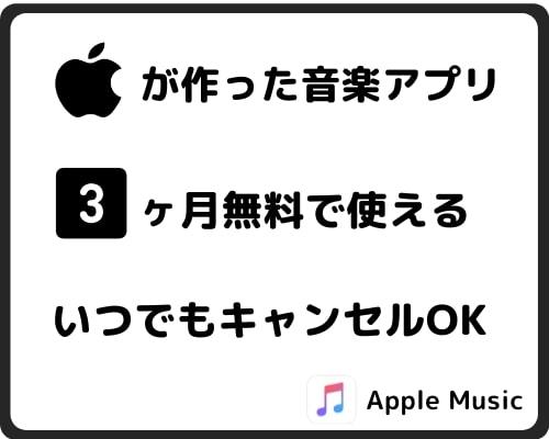 Apple Music 3ヶ月無料トライアル