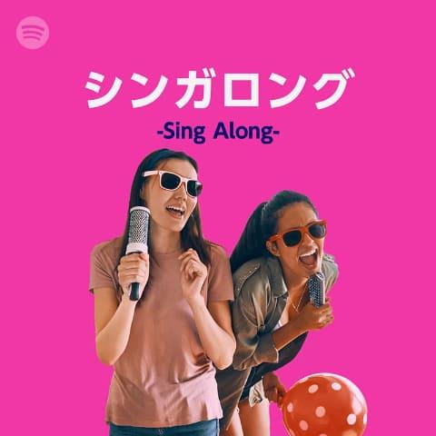 Spotifyに新機能「シンガロング」登場!カラオケよりも一緒に歌える