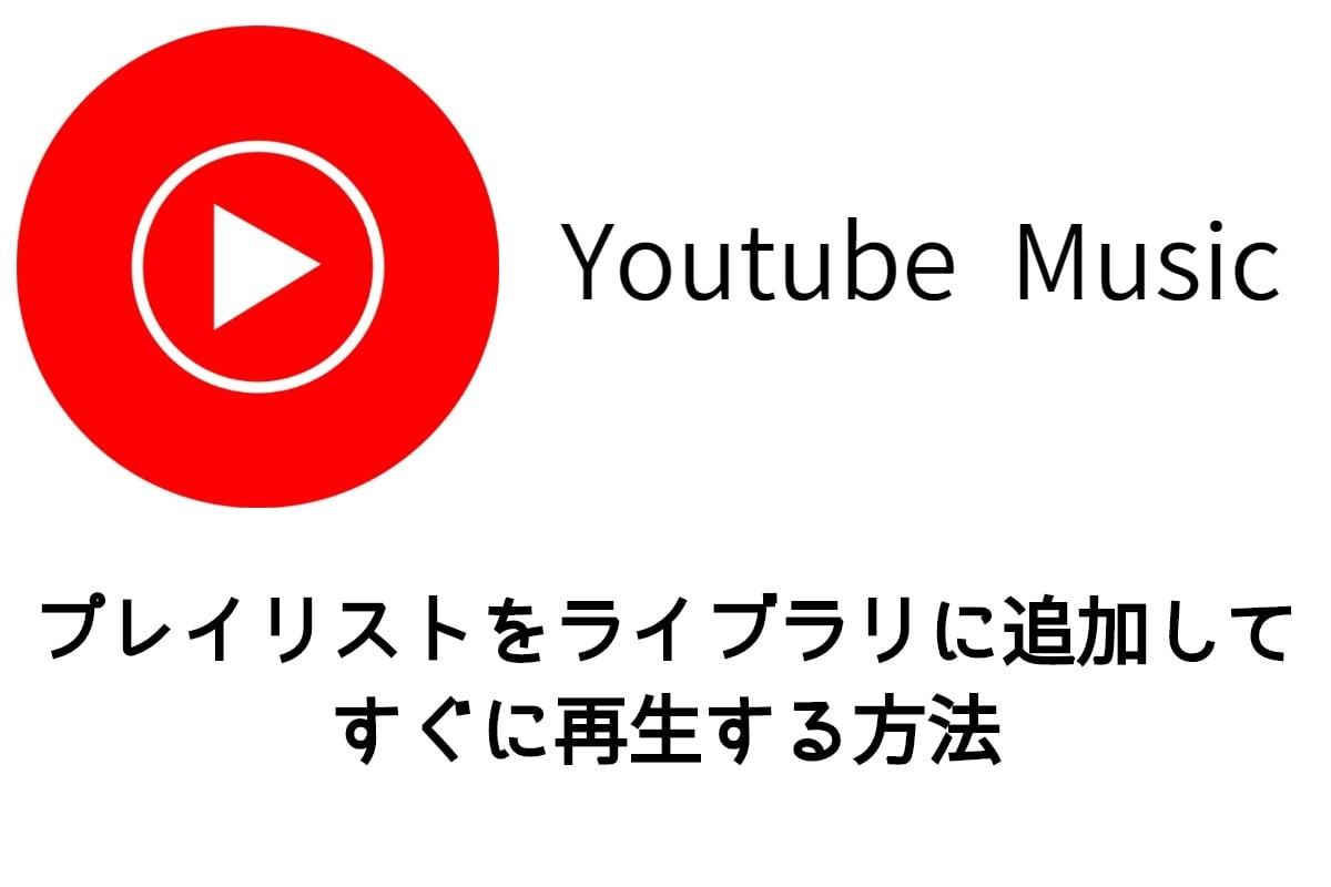 Youtube Musicでプレイリストをライブラリに追加する方法とは?