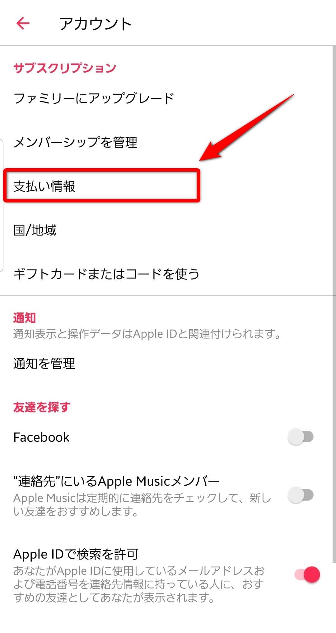 Apple Musicの支払い方法を変更、追加する手順とは?どんな支払い方がある?