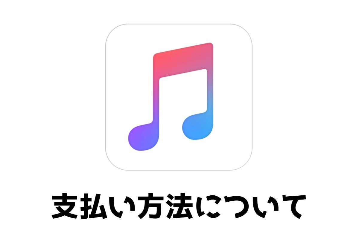 Apple Musicの支払い方法を変更するには?iPhone、Android
