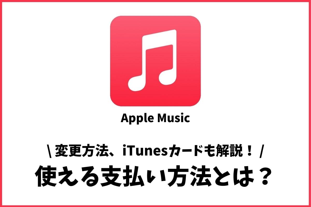 Apple Musicの5つの支払い方法とは?変更方法も解説!