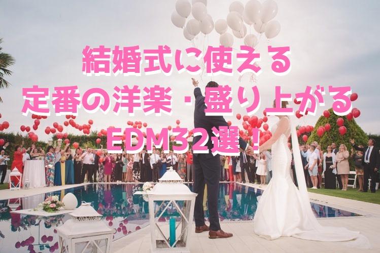 結婚式に使える定番の洋楽・盛り上がるEDM32選!