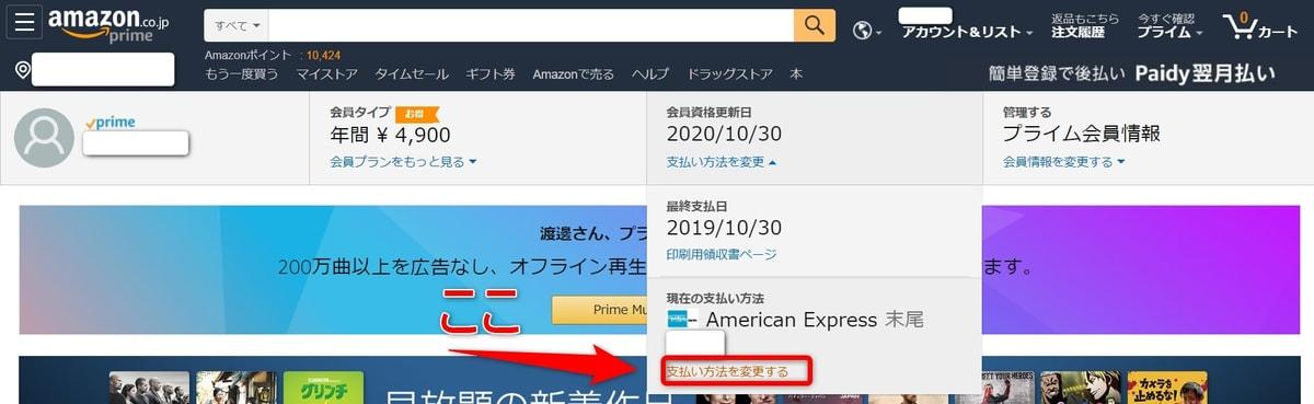 Amazon Prime Musicの支払い方法を変更する