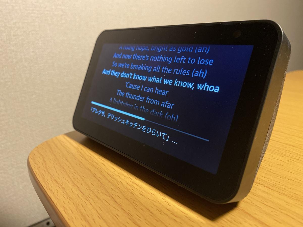 Amazon Echo Show 5で使える音楽アプリとは?設定や使い方を解説!