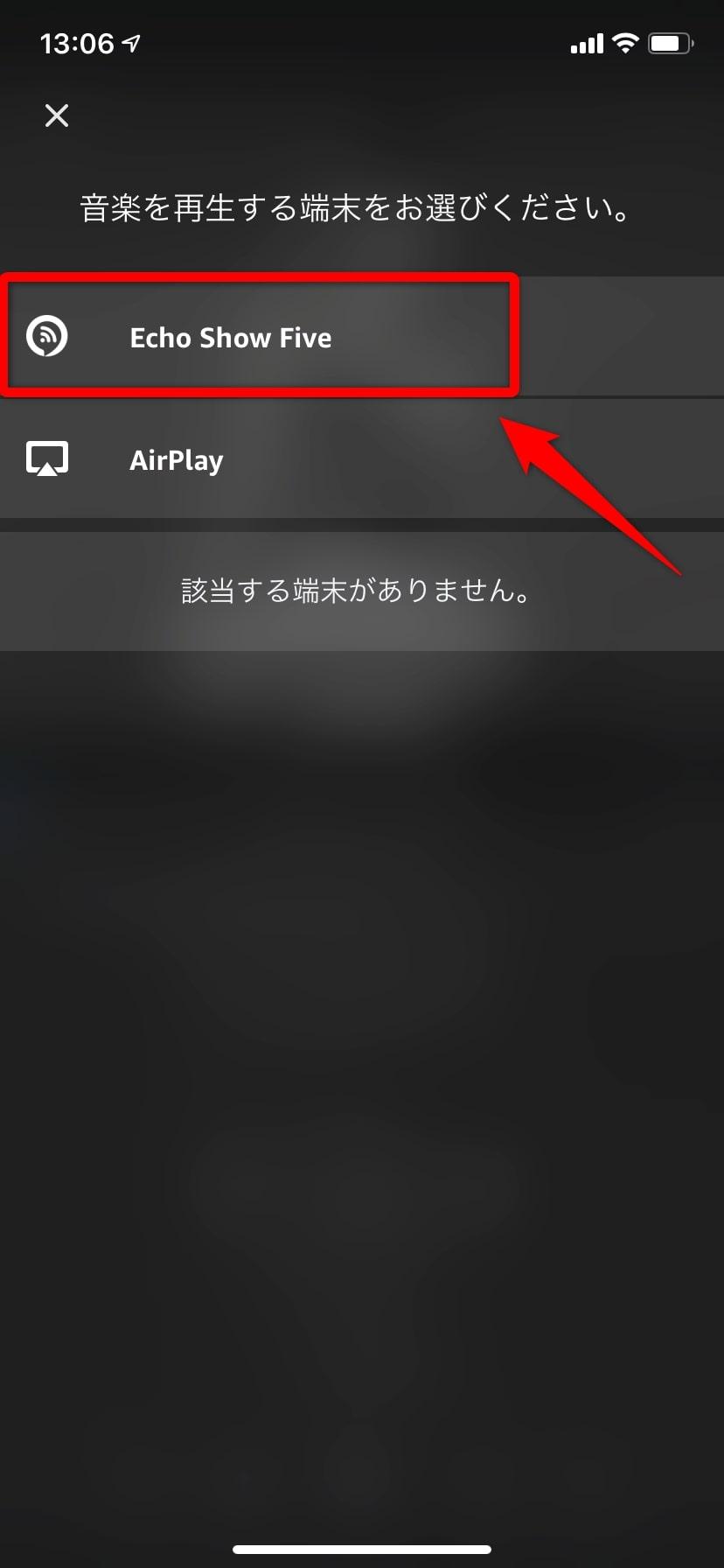 Echo Show 5で聴くAmazon Musicの使い方、設定とは?