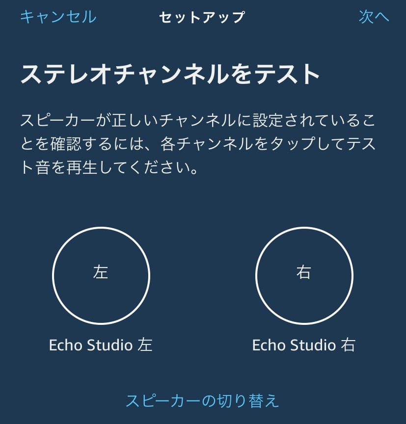 Amazon Echo2台でステレオ再生で音楽を聴く設定とは?音楽アプリは?