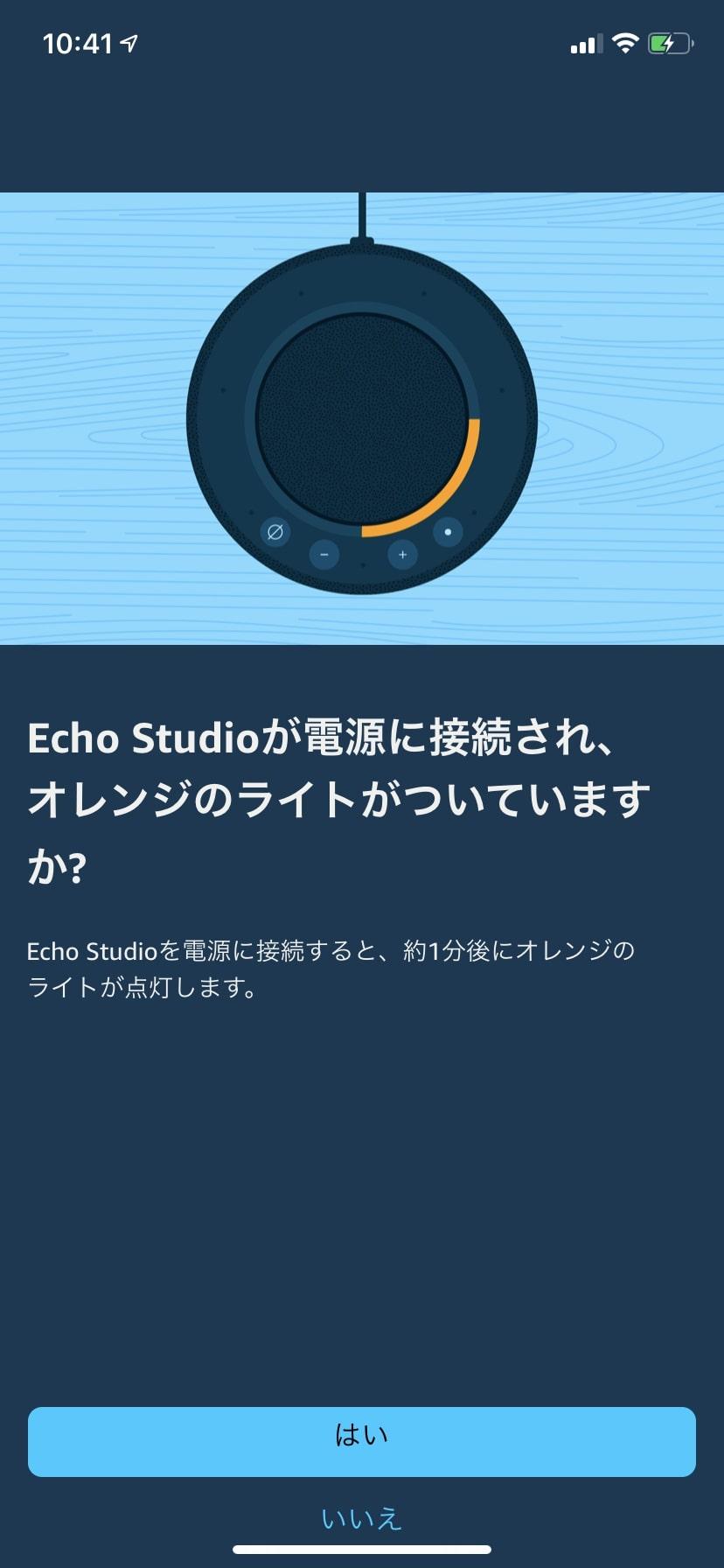 Amazon Echo Studioの初期設定の手順を写真付で解説!おすすめの音楽アプリは?