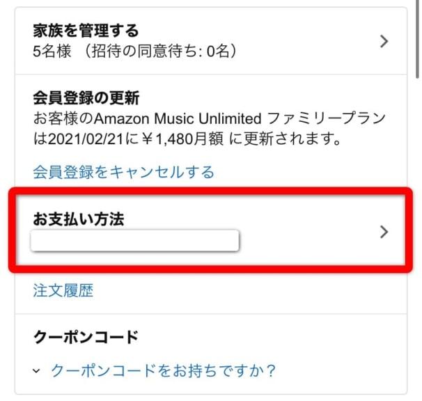 Amazon Music Unlimited、HDの支払い方法を変更する
