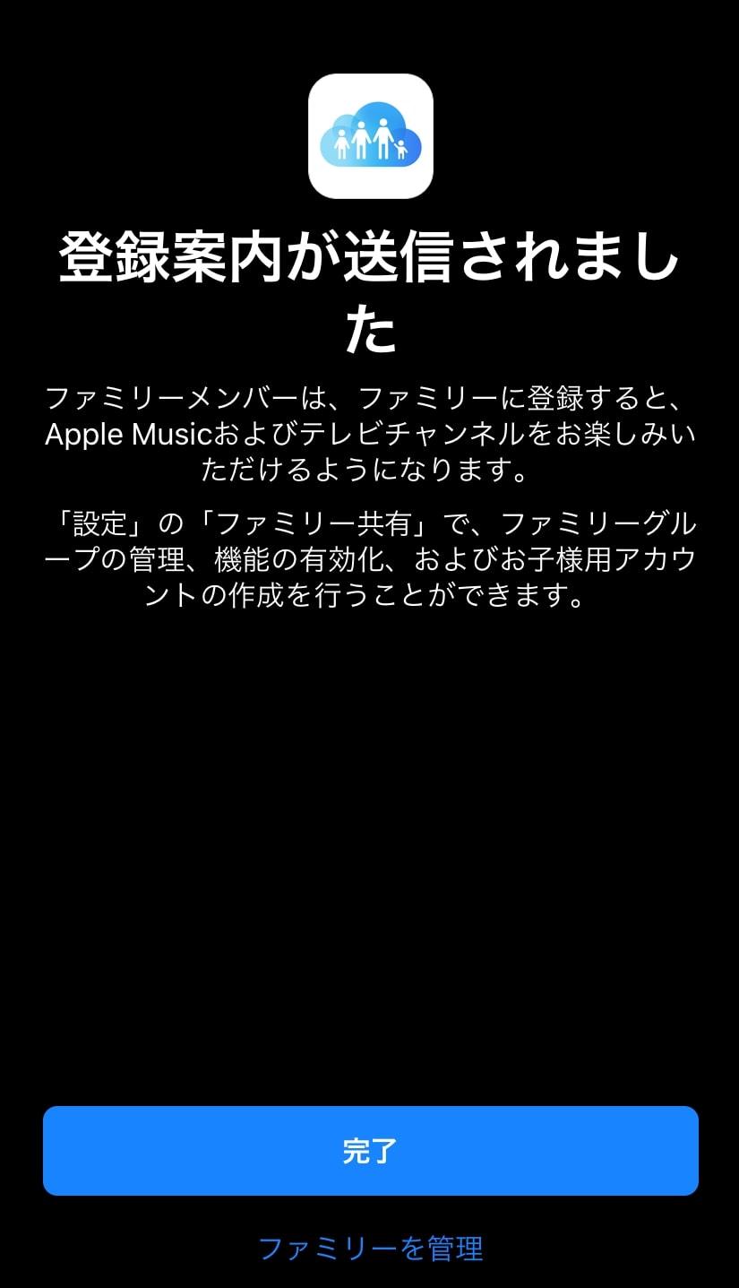 Apple Musicファミリープランの料金、メンバーの追加方法とは?