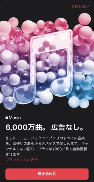 Apple Musicのファミリープランを始める手順