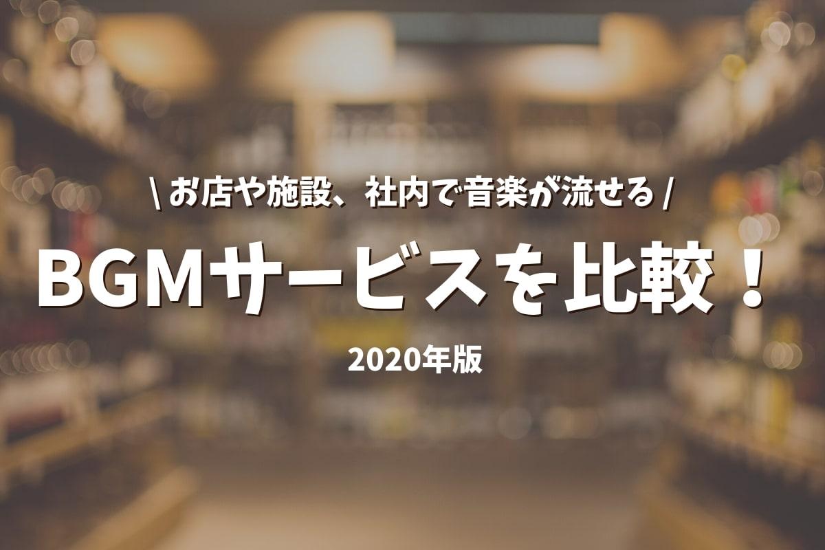 【2020年版】店舗で音楽が流せる13のBGMサービスを比較!料金や著作権など