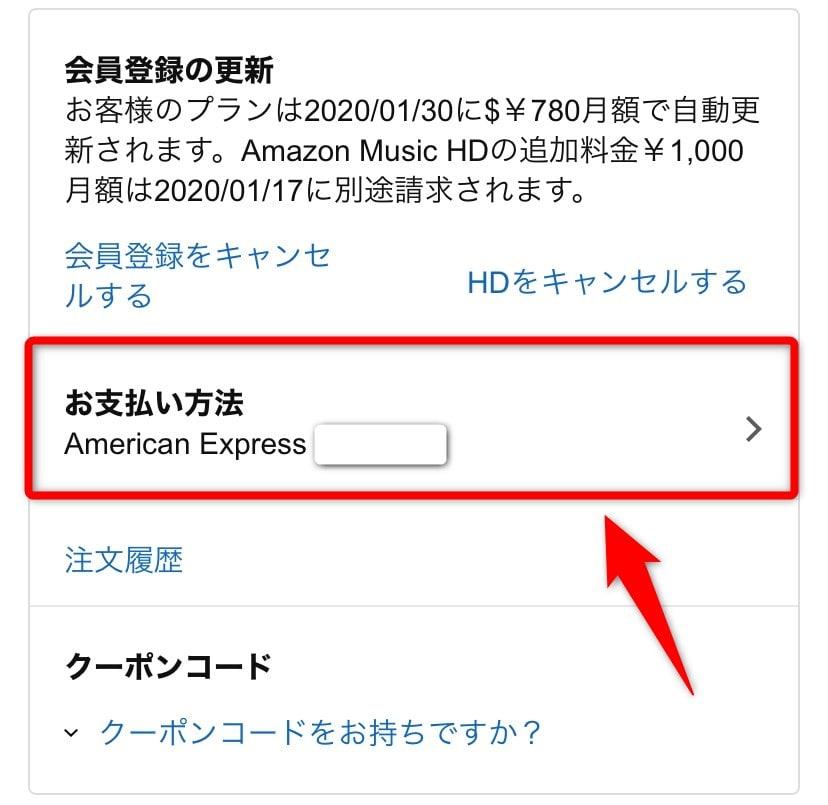 Amazon Music Unlimitedの支払い方法を変更する