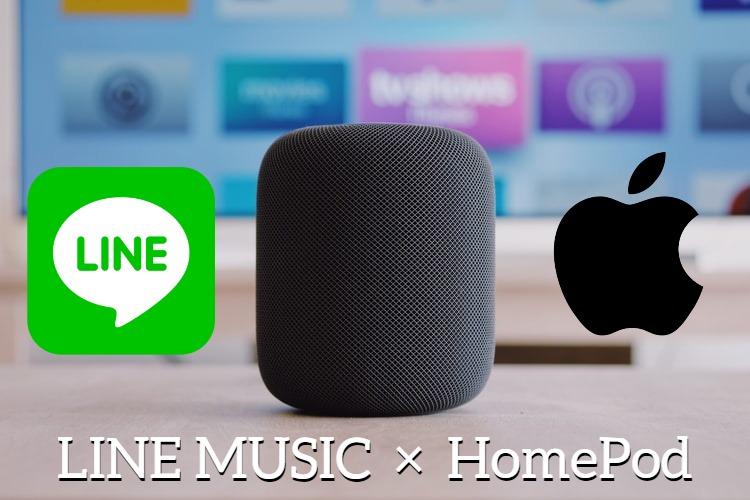 LINE MUSICの曲をAppleのスマスピ「HomePod」で再生する設定方法