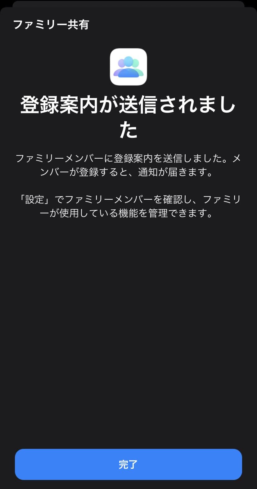 家族6人までApple Musicのファミリープランとは?共有も解説!