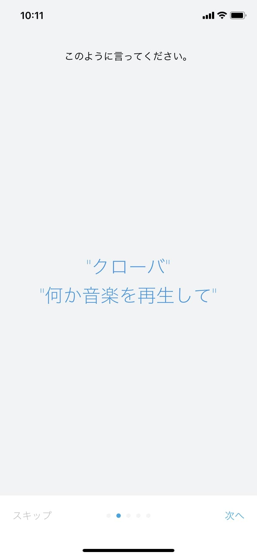【LINEスマスピ】Clova WAVEの使い方&初期セットアップの設定