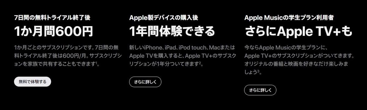 Apple Music学生限定で、Apple TV+も追加料金なしで使える!
