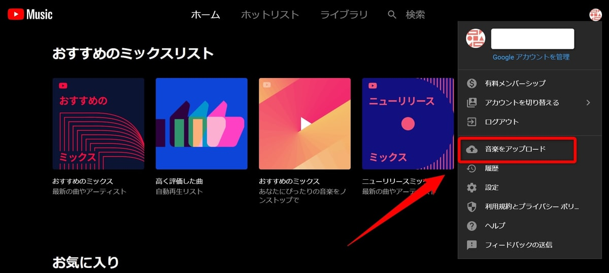 Youtube Music、mp3など曲をアップロードして聴けるように!