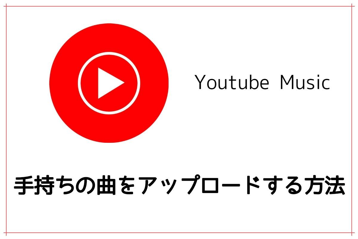 Youtube Music、mp3など手持ち曲をアップロードして聴く方法!