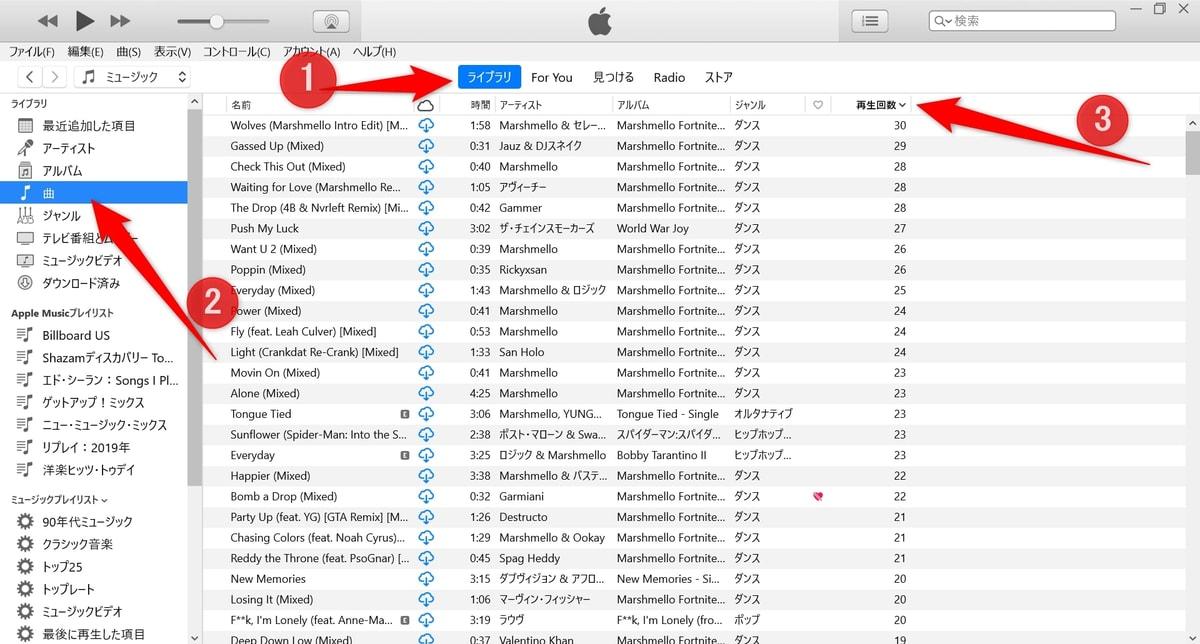 Apple Musicの再生回数を確認する方法とは?