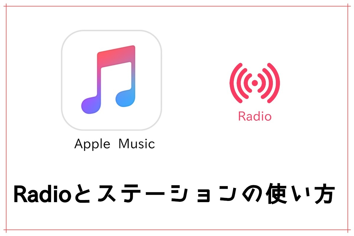 Apple Music、Radioとステーションの使い方!作成や削除など