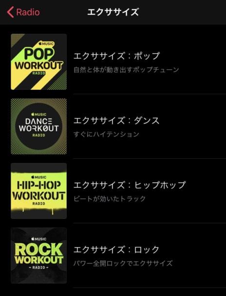 Apple MusicのRadioとは、様々なラジオ番組やラジオのように音楽が聴ける機能の一つです。