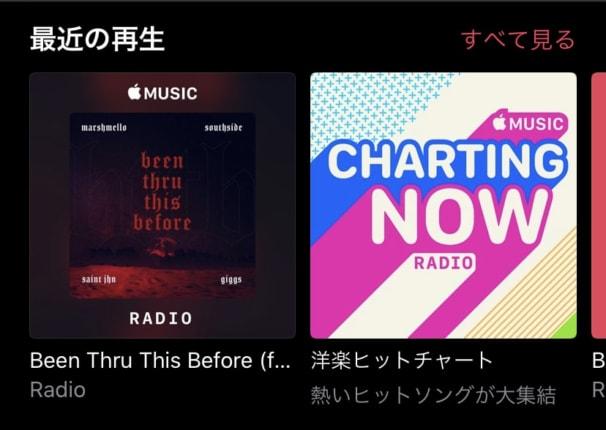 Apple MusicのRadioとステーションの使い方!新しい好きな曲を知れる!