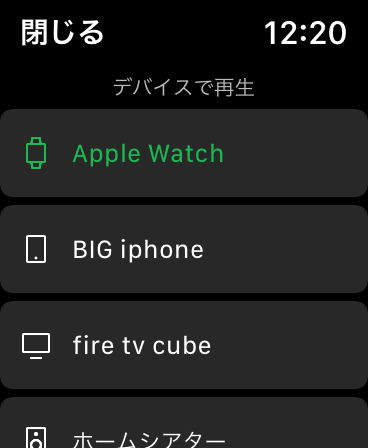 Apple WatchとSpotify