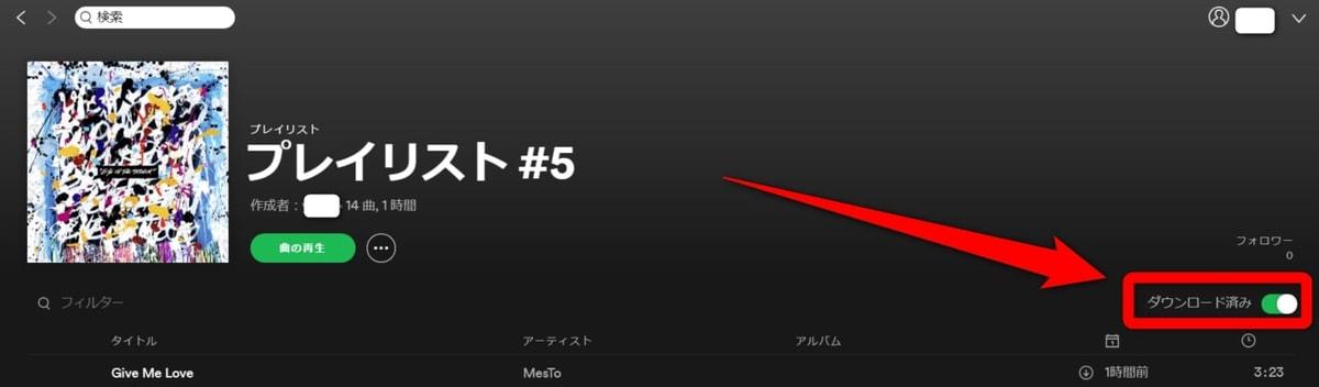 Spotifyアプリに曲をインポート