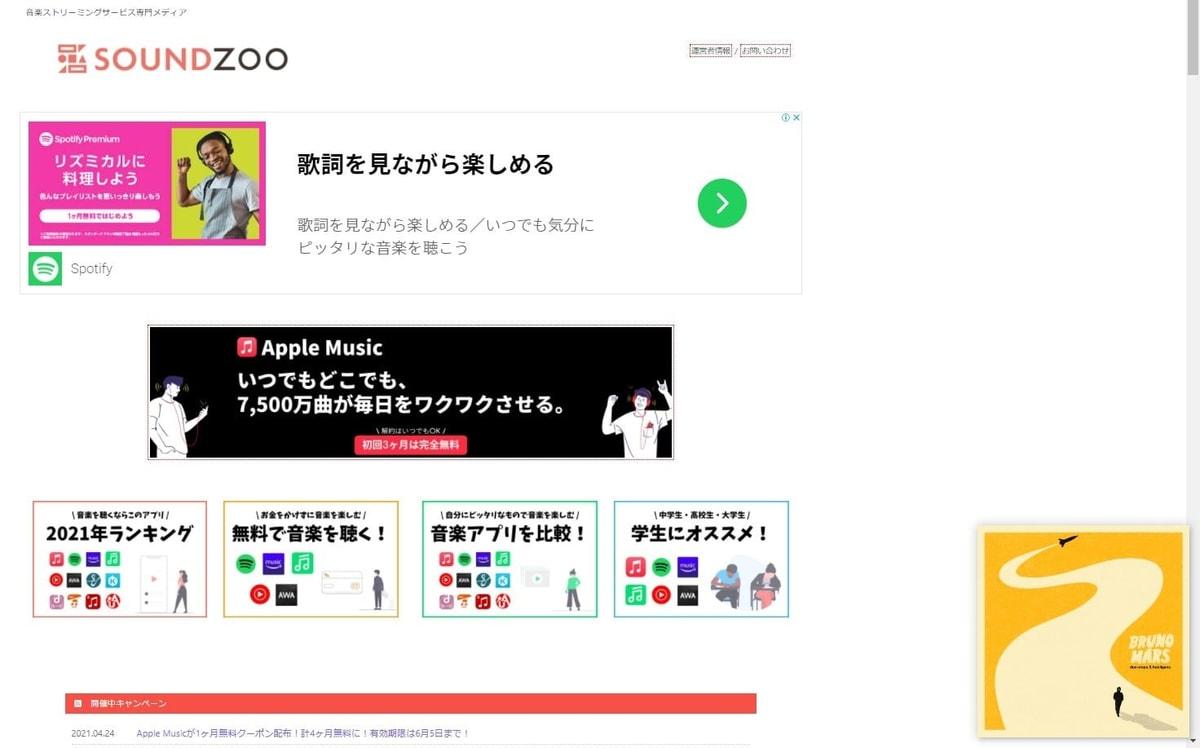 SpotifyをPCで使うアプリ版とWeb Player版の違い