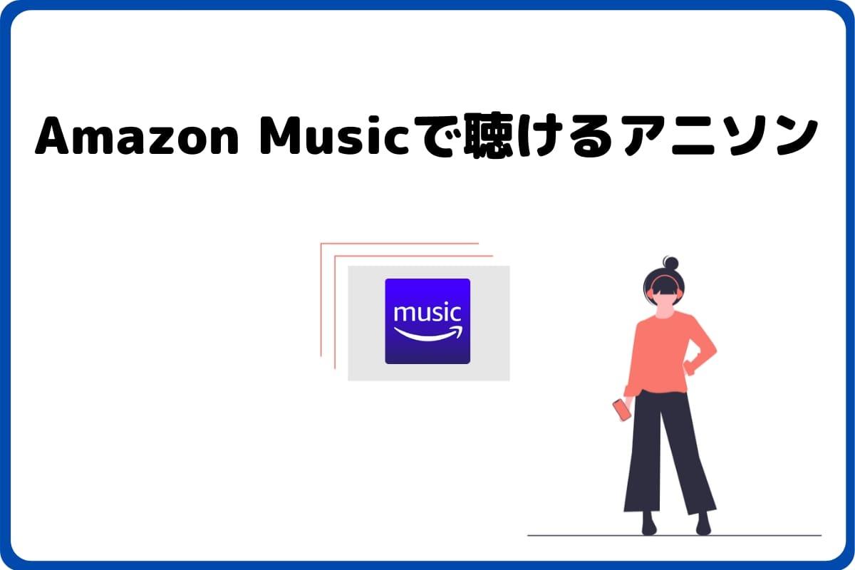 Amazon Musicで聴けるアニソン特集!全42のアニメを紹介!